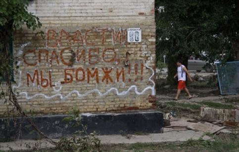 Крымск после потопа. 2012 год.