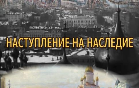 """Логотип программы """"Наступление на наследие"""""""